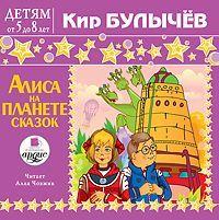 Кир Булычев Алиса на планете сказок булычев к алиса и крестоносцы