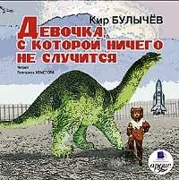 Кир Булычев - Девочка, с которой ничего не случится. Ржавый фельдмаршал