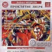 Леонид Андреев Проклятие зверя