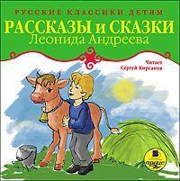 Леонид Андреев Рассказы и сказки сказки и рассказы для детей в 2 х томах