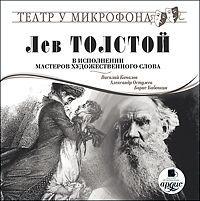 Лев Толстой Лев Толстой в исполнении мастеров художественного слова книга мастеров
