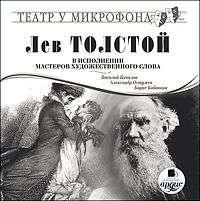 Лев Толстой - Лев Толстой в исполнении мастеров художественного слова