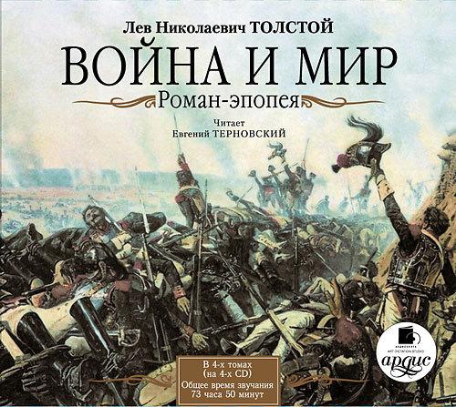 Лев Толстой В��йна и мир. В 4-х томах лев толстой война и мир тома 1 и 2 в сокращении