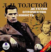 Лев Толстой Детство. Отрочество. Юность лев толстой детство