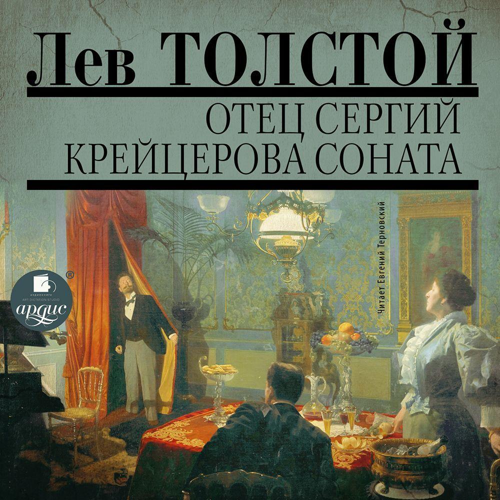 Лев Толстой Отец Сергий. Фальшивый купон. Крейцерова соната лев толстой крейцерова соната