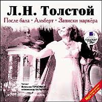 Лев Толстой - После бала. Альберт. Записки маркёра
