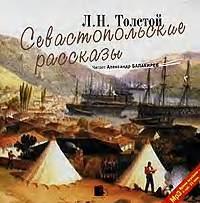 Толстой, Лев Николаевич  - Севастопольские рассказы