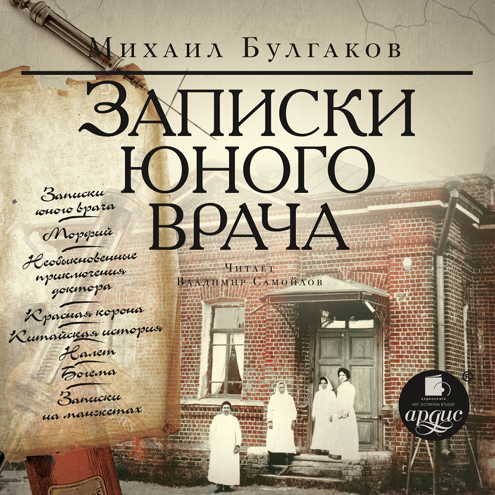 Михаил Булгаков Записки юного врача combo artway md 102 3 в 1