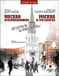 Михаил Булгаков бесплатно