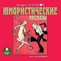 Михаил Булгаков - Юмористические рассказы