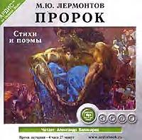 Михаил Лермонтов Пророк. Стихи и поэмы монитор орша
