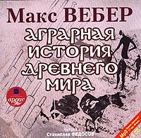 Макс Вебер Аграрная история Древнего мира остальский андрей всеволодович спаситель капитализма джон мейнард кейнс и его крест