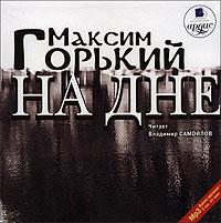 Максим Горький На дне