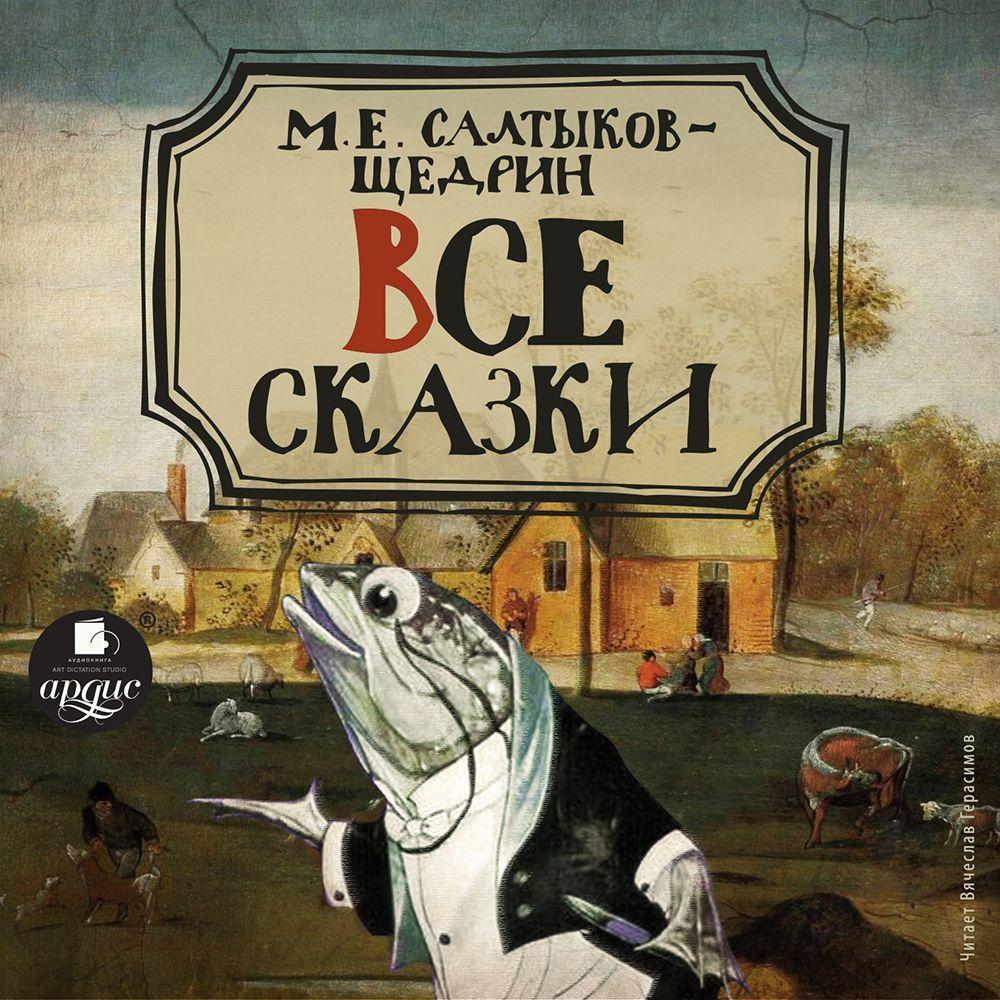 Михаил Салтыков-Щедрин Все сказки