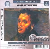 Марина Цветаева Мой Пушкин владимир новиков пушкин