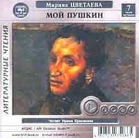 Марина Цветаева Мой Пушкин пушкин женится