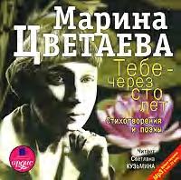 Марина Цветаева бесплатно