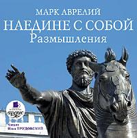 Марк Аврелий Антонин Наедине с собой. Размышления марк аврелий 20 евро