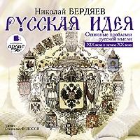 Бердяев Николай - Русская идея
