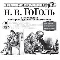 Николай Гоголь Гоголь в исполнении мастеров художественного слова иван бунин в исполнении мастеров художественного слова