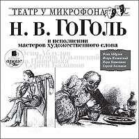 Николай Гоголь - Гоголь в исполнении мастеров художественного слова