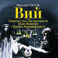 Николай Гоголь - Вий. Повесть о том, как поссорился Иван Иванович с Иваном Никифоровичем