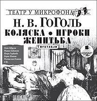 Николай Гоголь Коляска. Игроки. Женитьба. Спектакли театр сатиры билет 06 февраля