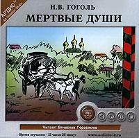 Николай Гоголь Мертвые души зеркало души