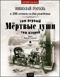 Николай Гоголь Мертвые души. Т. 2 леонід тома микола гоголь