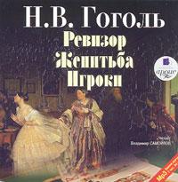 Николай Гоголь Ревизор. Женитьба. Игроки н в гоголь ревизор подарочное издание