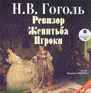Гоголь Николай - Ревизор Слушать аудиокнигу онлайн