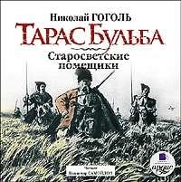 Николай Гоголь - Тарас Бульба. Старосветские помещики