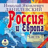 Николай Яковлевич Данилевский Россия и Европа. Часть 1 europa европа фотографии жорди бернадо