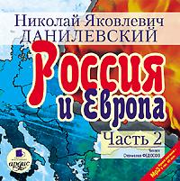 Скачать Россия и Европа. Часть 2 бесплатно Николай Данилевский