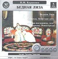 Николай Карамзин - Бедная Лиза. Наталья, боярская дочь. Марфа-посадница, или покорение Новагорода