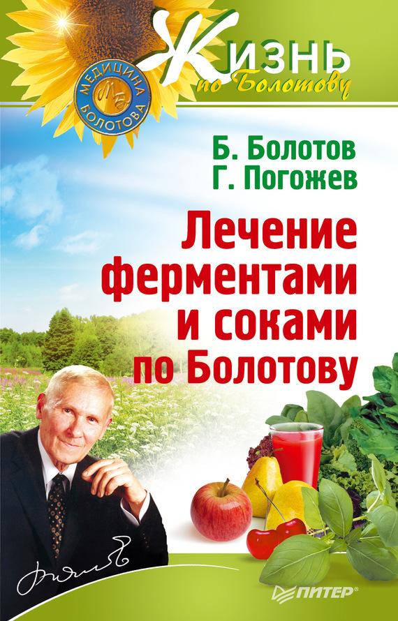 Скачать Лечение ферментами и соками по Болотову бесплатно Борис Болотов