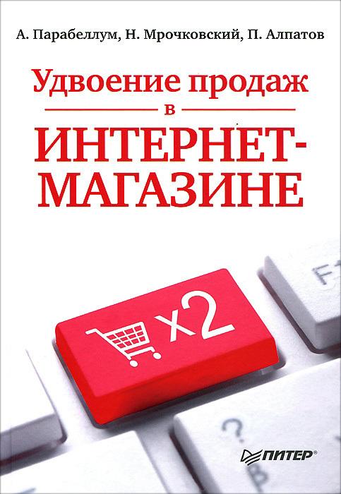 Николай Мрочковский Удвоение продаж в интернет-магазине