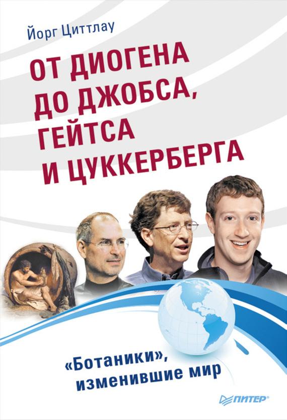 Обложка книги От Диогена до Джобса, Гейтса и Цукерберга. «Ботаники», изменившие мир, автор Циттлау, Йорг