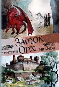 Иванов, Дмитрий  - Замок Орх