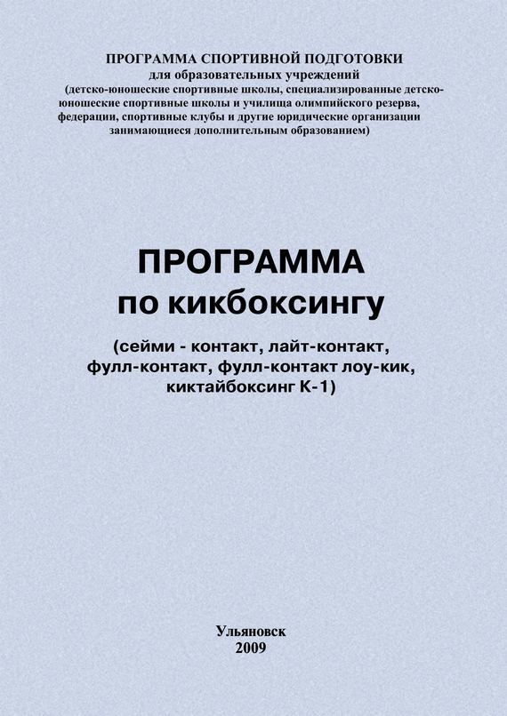 Евгений Головихин Программа по кикбоксингу сергей смирнов применение moodle 2 3 для организации дистанционной поддержки образовательного процесса