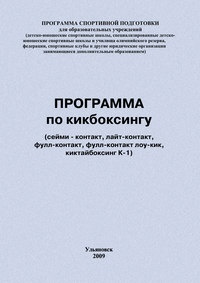 Головихин, Евгений  - Программа по кикбоксингу