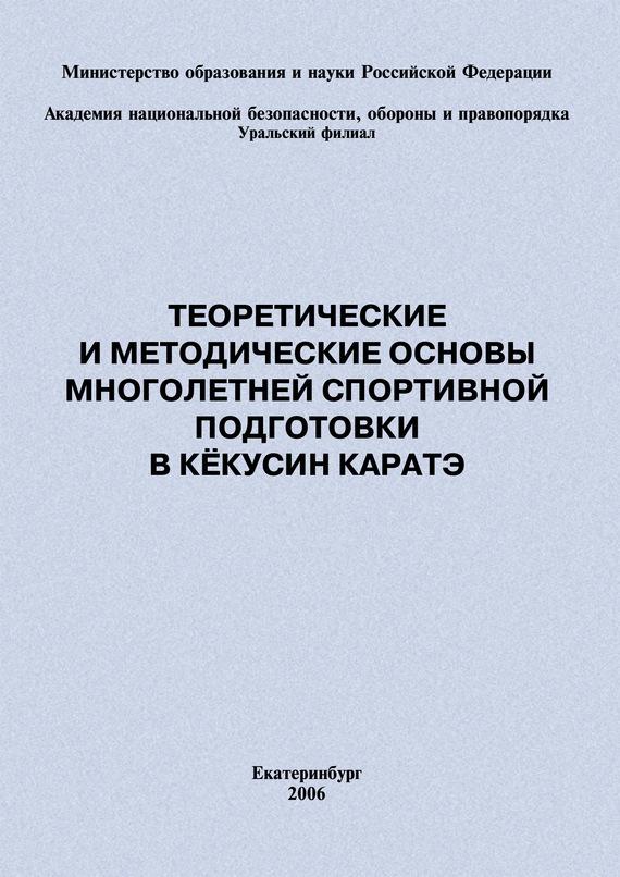 Евгений Головихин - Теоретические и методические основы многолетней спортивной подготовки в кёкусин каратэ