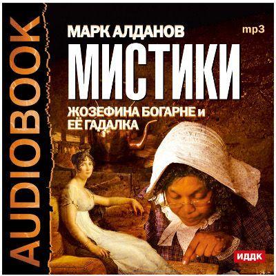 Марк Алданов Мистики. Жозефина Богарне и ее гадалка