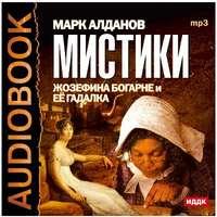 Алданов, Марк  - Мистики. Жозефина Богарне и ее гадалка