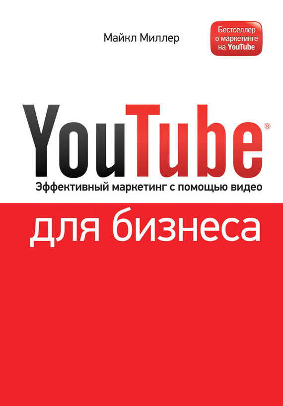 Майкл Миллер - YouTube для бизнеса. Эффективный маркетинг с помощью видео