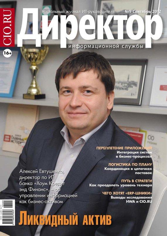 Обложка книги Директор информационной службы №09/2012, автор системы, Открытые
