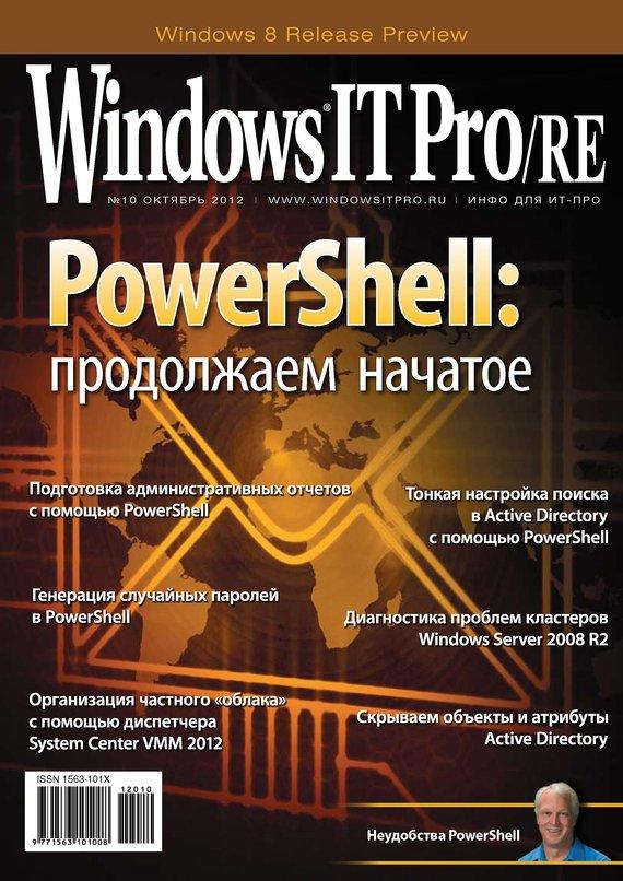 Windows IT Pro/RE№ 10/2012
