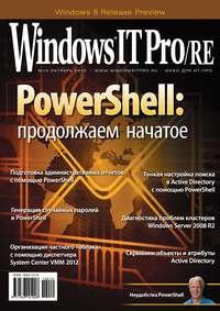 системы, Открытые  - Windows IT Pro/RE №10/2012