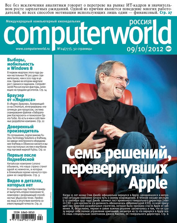 Открытые системы Журнал Computerworld Россия №24/2012 ноутбук fujitsu p702xmf111