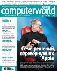 системы, Открытые  - Журнал Computerworld Россия №24/2012